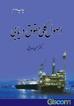 کتاب اصول کلی حقوق دریایی